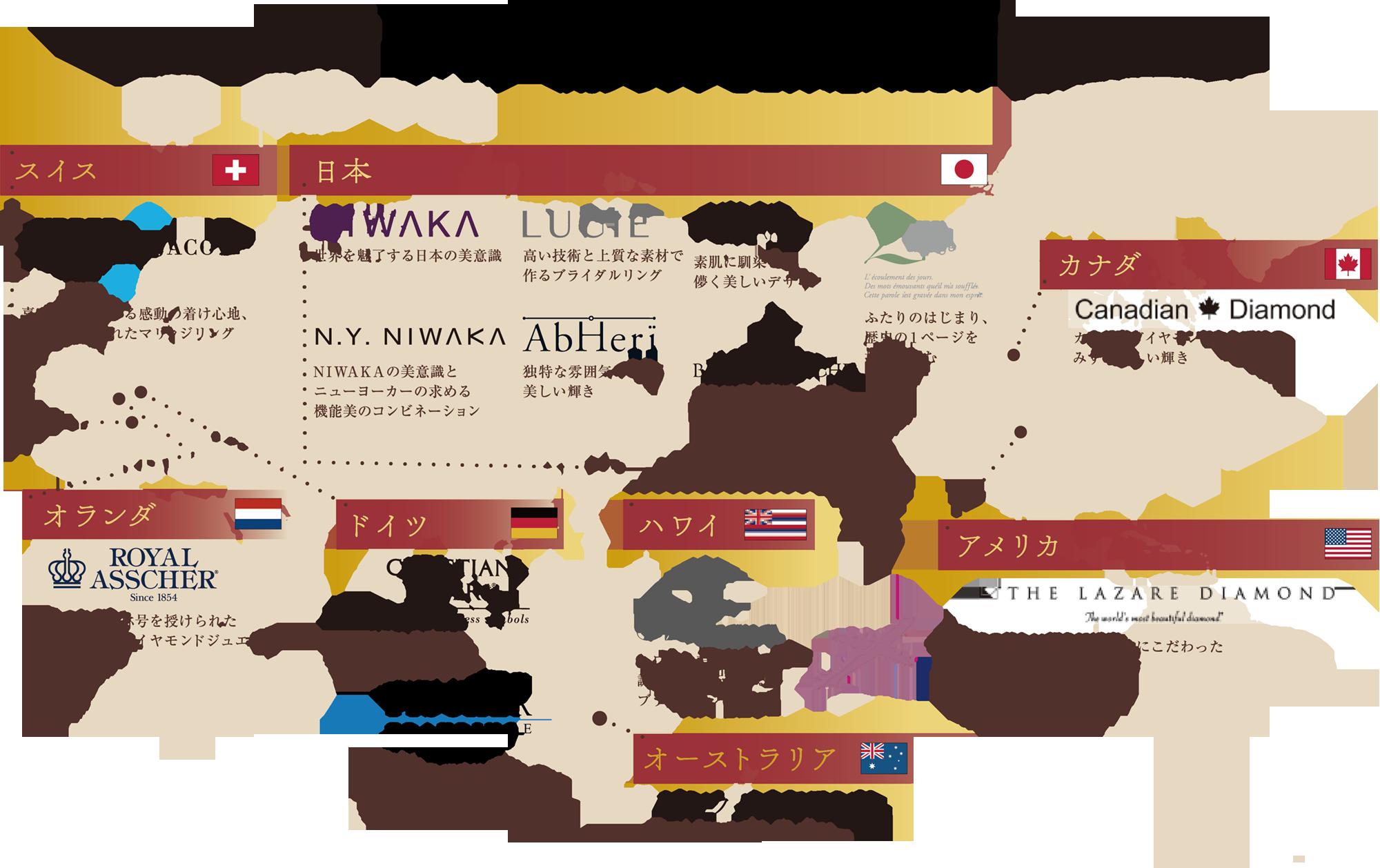 世界ブランドツアー ブランドマップ