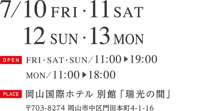 創業祭日付