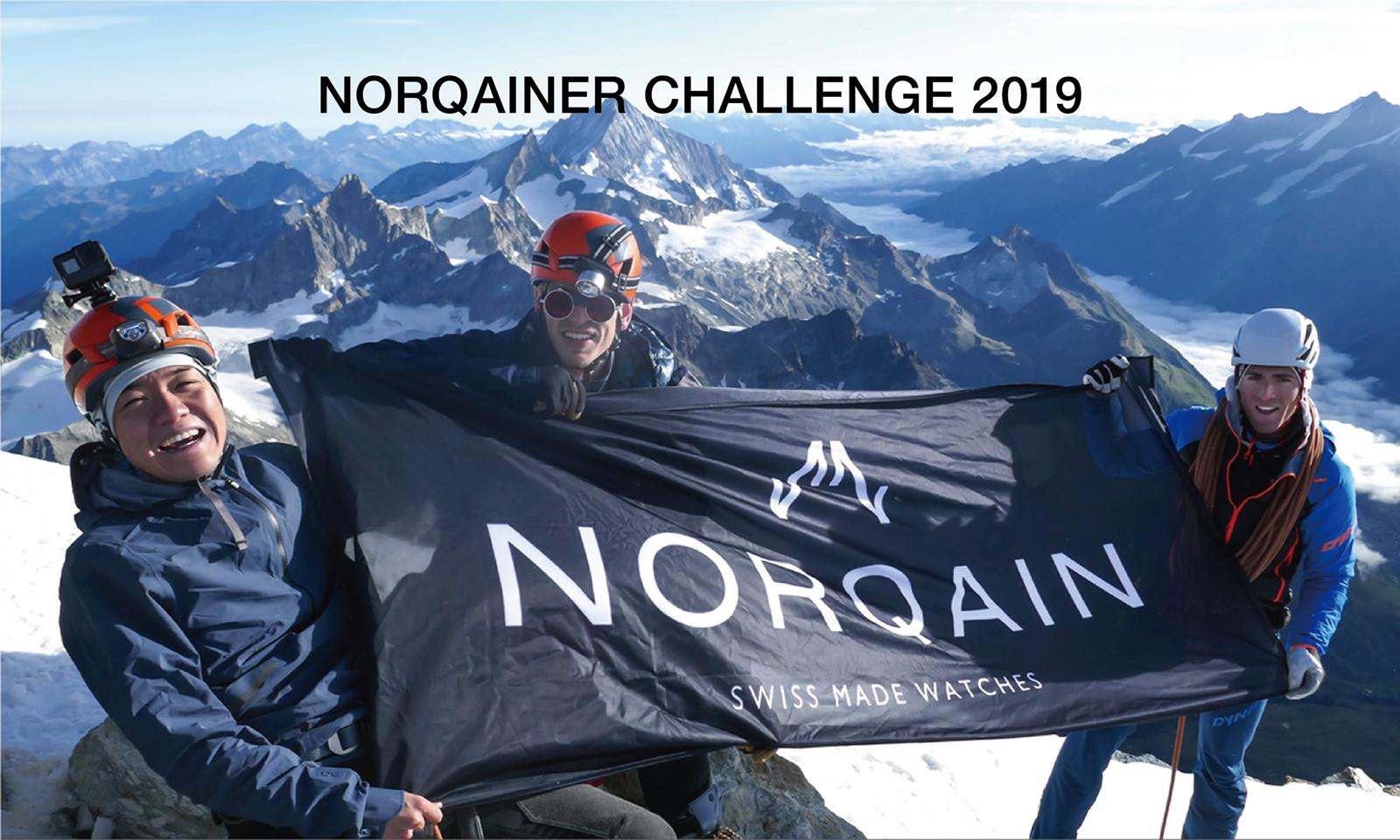 ノルケインチャレンジ画像