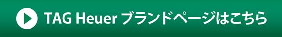 ブランドページボタン