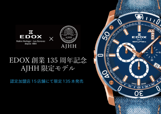 EDOX × AJHH限定モデル発売