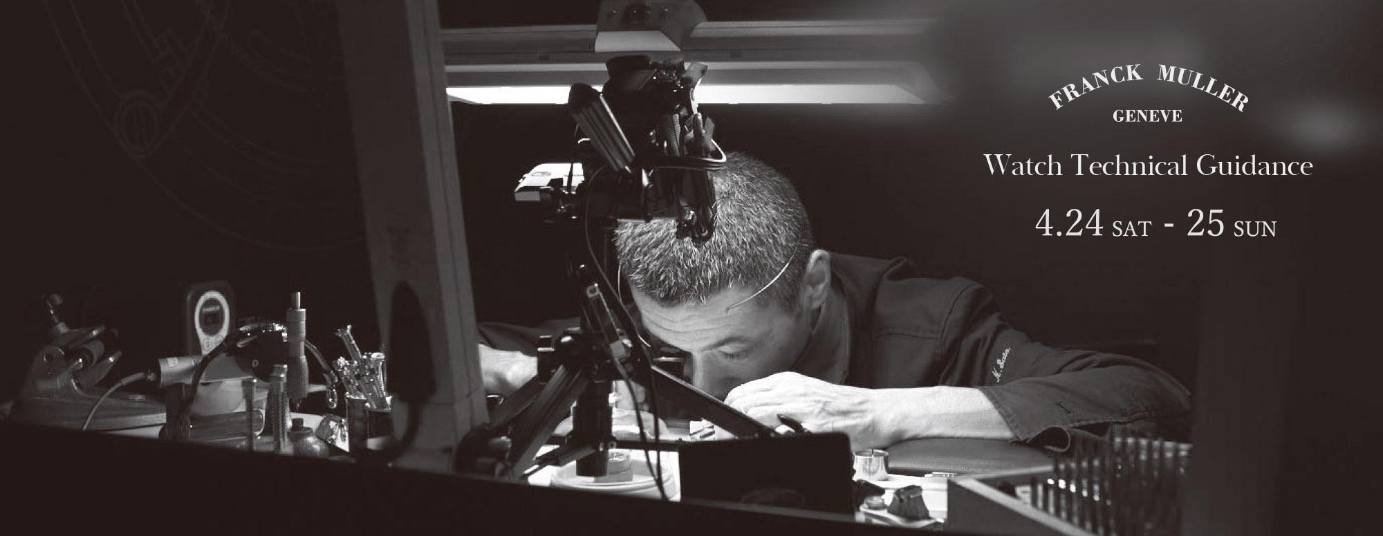 フランク ミュラー ウォッチ テクニカル ガイダンスPC