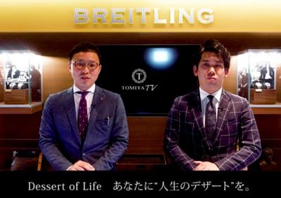 【YouTube】TOMIYA TV チャンネル開設