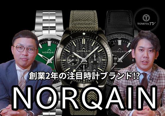 「NORQAIN」ってどんなブランド?