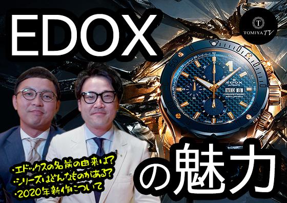 EDOXの魅力について