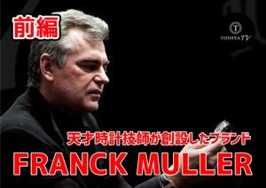 【前編】天才時計技師が創設したブランド FRANCK MULLER(フランク・ミュラー)   TOMIYA TV