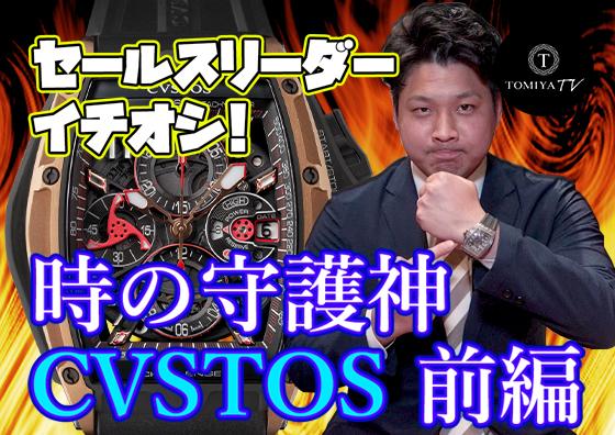 【前編】時の守護神 CVSTOS(クストス) | TOMIYA TV