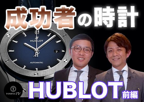 【前編】成功者の時計 HUBLOT(ウブロ) | TOMIYA TV