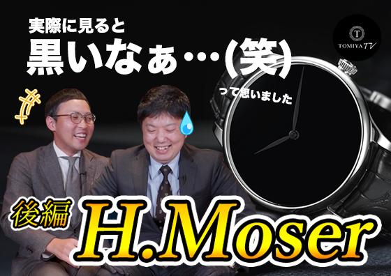 【後編】超希少! ベリーレアな高級時計! H. Moser & Cie.(Hモーザー)