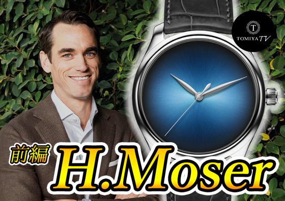 【前編】超希少! ベリーレアな高級時計! H. Moser & Cie.(Hモーザー) | TOMIYA TV