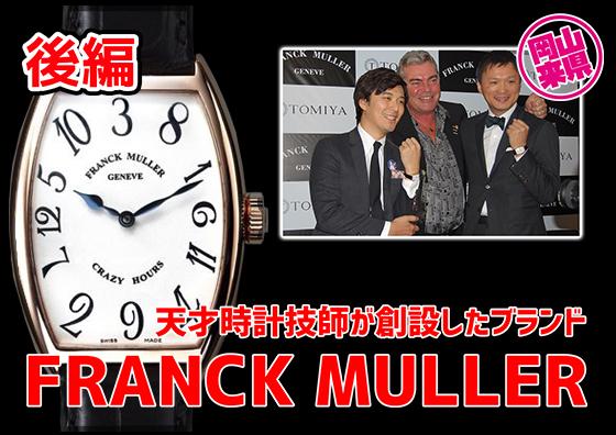 【後編】天才時計技師が創設したブランド FRANCK MULLER(フランク・ミュラー)   TOMIYA TV