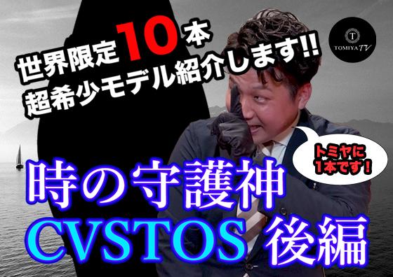 【後編】時の守護神 CVSTOS(クストス) | TOMIYA TV