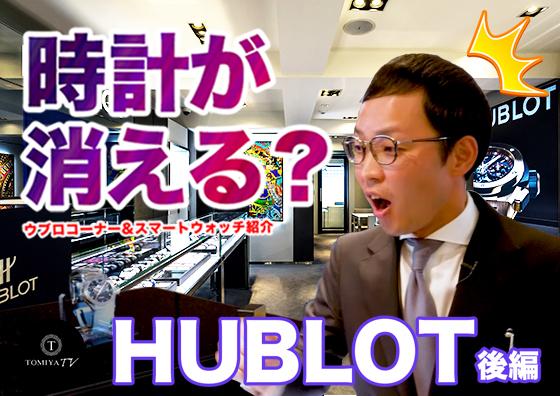 【後編】成功者の時計 HUBLOT(ウブロ) | TOMIYA TV