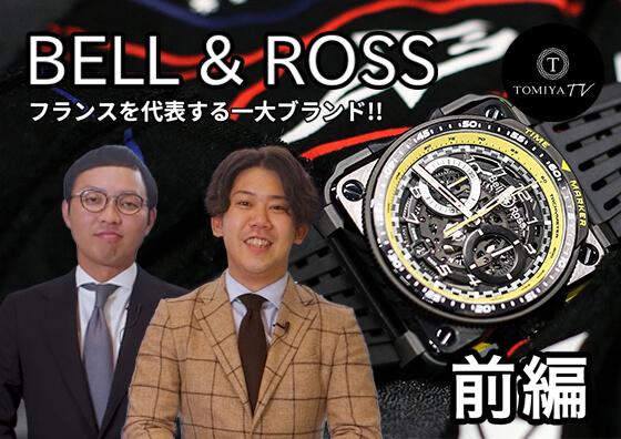 【前編】フランスを代表する一大ブランド!! BELL&ROSS(ベル&ロス) | TOMIYA TV