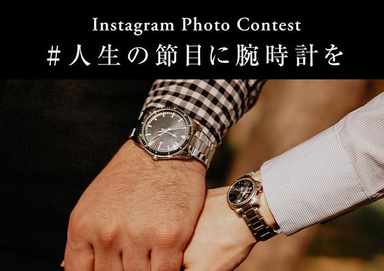 「#人生の節目に腕時計を」インスタグラムフォトコンテスト
