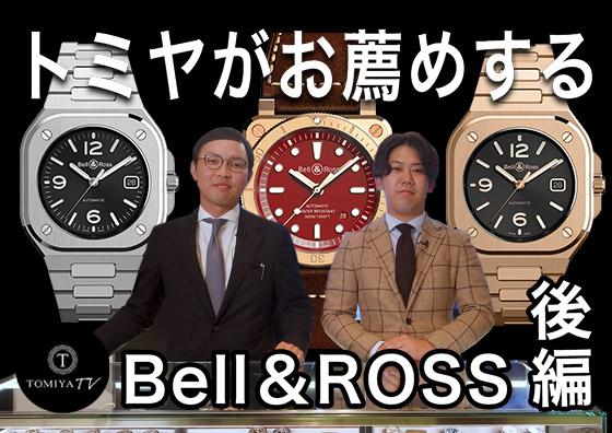 【後編】フランスを代表する一大ブランド!! BELL&ROSS(ベル&ロス) | TOMIYA TV