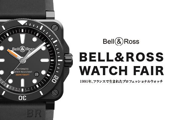 BELL&ROSS WATCH FAIR