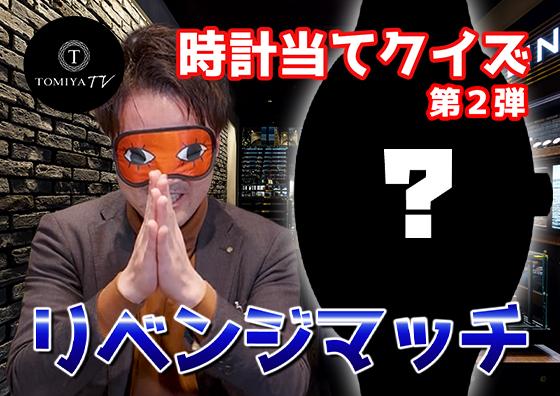 【番外編】時計当てクイズ第2弾! 木村店長は全問正解することが出来るのか!? | TOMIYA TV