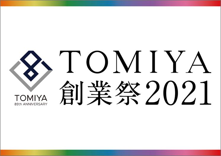 TOMIYA 創業祭 2021