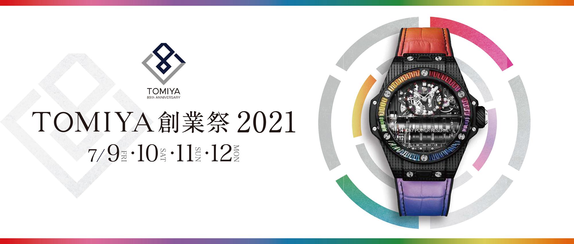 創業祭21 TOP画像pc