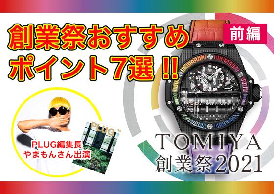 TOMIYA 創業祭2021 創業祭おすすめポイント7選!! 【前編】