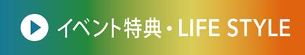 特典イベント・ライフスタイルカタログボタン
