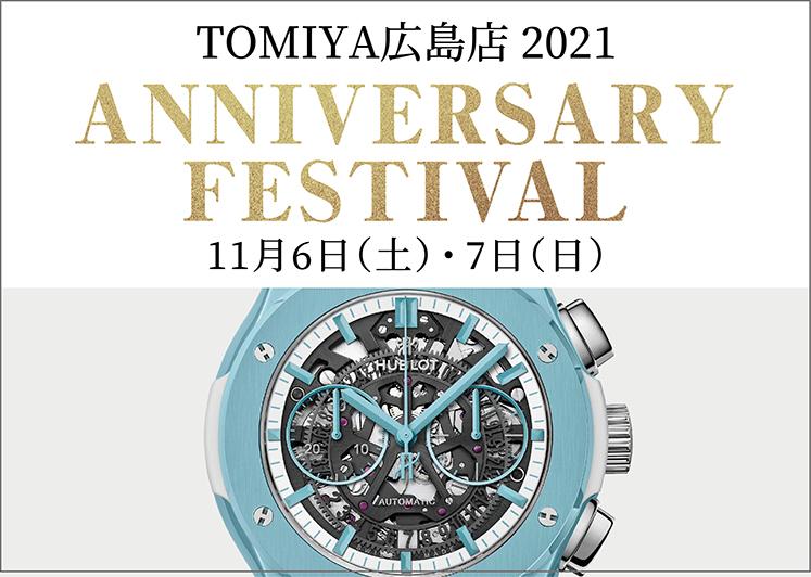 TOMIYA広島店 2021 ANNIVERSARY FESTIVAL