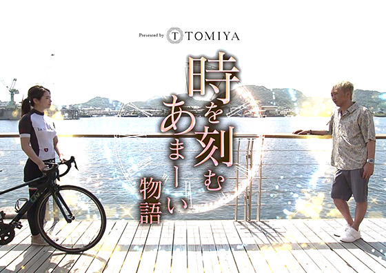 時を刻むあまーい物語   広島テレビにて毎週木曜日放送中!